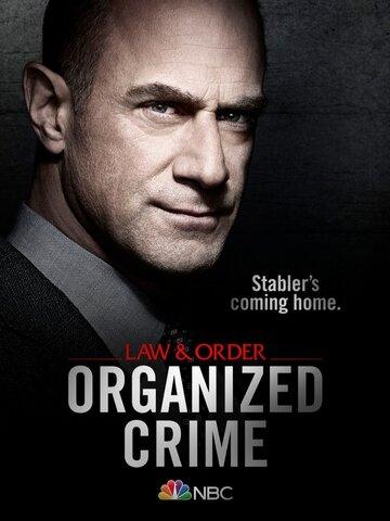 Закон и порядок: Организованная преступность 2021 | МоеКино