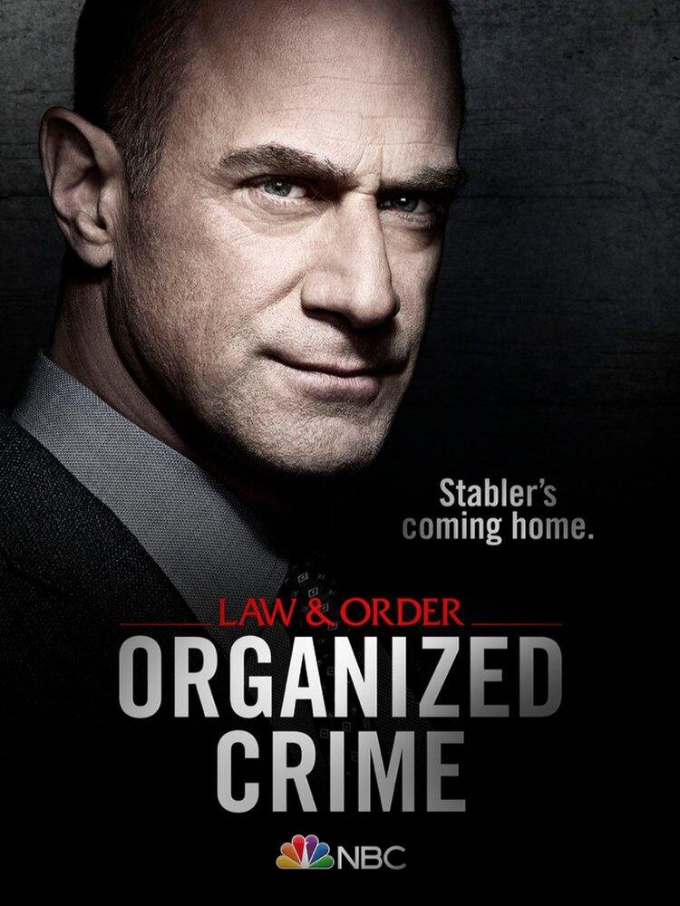 Закон и порядок: Организованная преступность  (2021)
