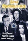 Дамы Булонского леса (1945) полный фильм