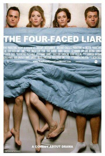Четырехликий лжец 2010