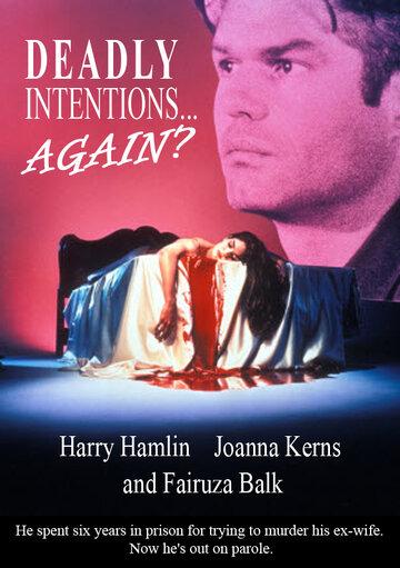 Смертельные намерения... Опять? (1991)