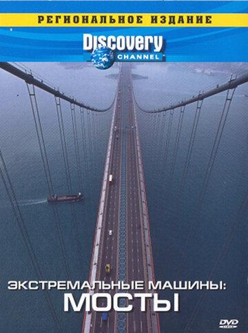 Discovery: Экстремальные машины