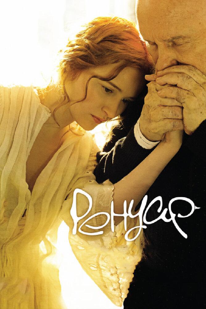 Отзывы к фильму — Ренуар. Последняя любовь (2012)