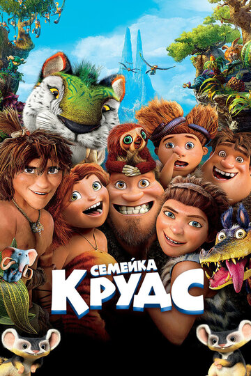 ������� ����� (The Croods)