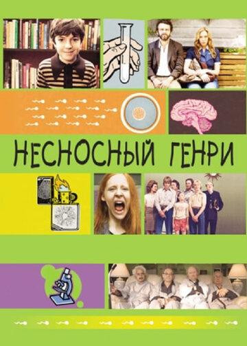 Фильм Несносный Генри