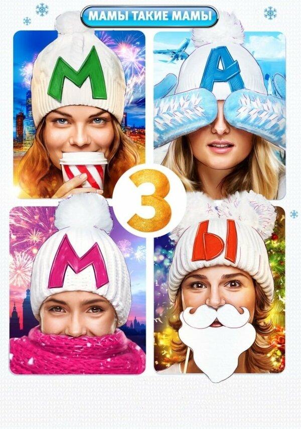 Отзывы к фильму – Мамы 3 (2014)