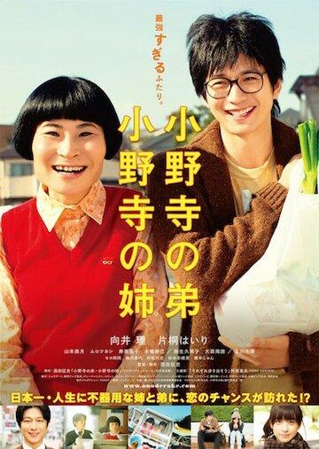 Младший брат Онодэра, старшая сестра Онодэра (Onodera no otôto, Onodera no ane)