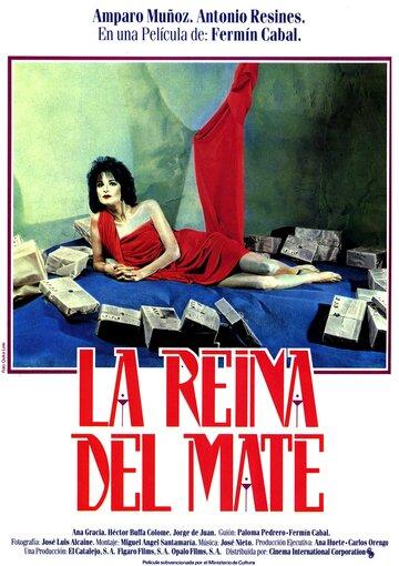 Королева мате (1985)