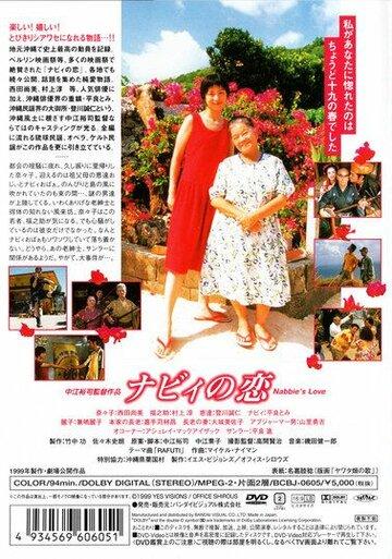 Любовь Набби (1999)
