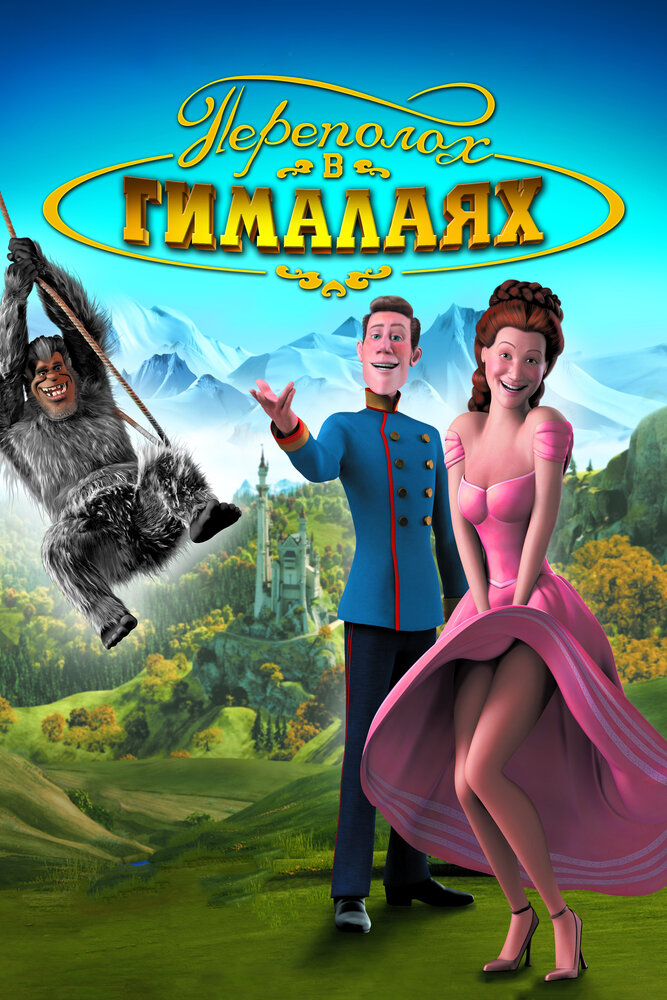 немецкий пошлый мультфильм