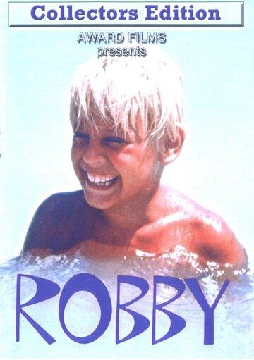 Робби (1968)