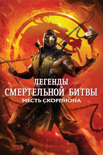 Легенды «Смертельной битвы»: Месть Скорпиона 2020 | МоеКино