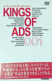 Король рекламы (1991)