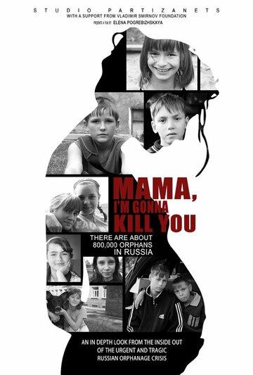 Фильм Мама, я убью тебя