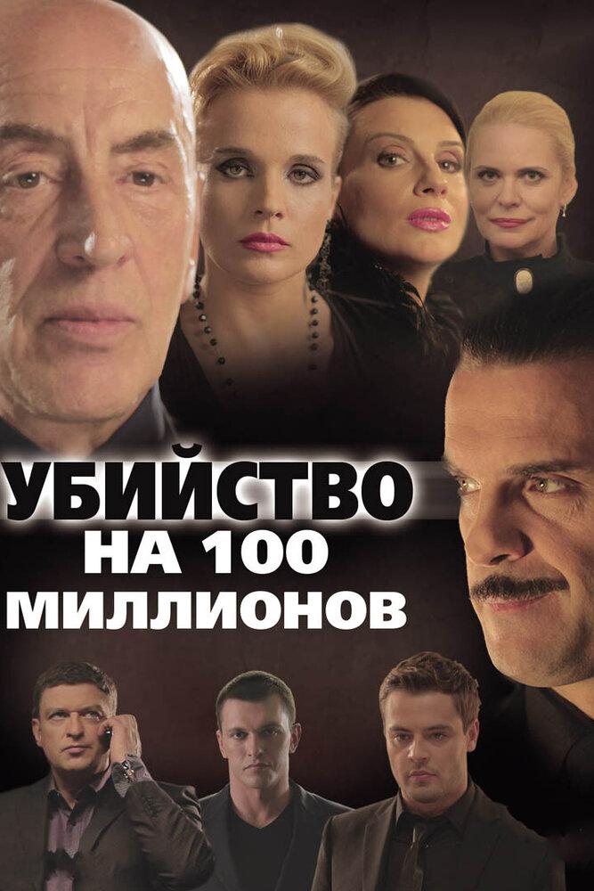 Убийство на 100 миллионов (2013) смотреть онлайн бесплатно в HD качестве