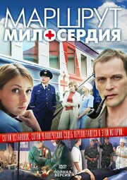 Маршрут милосердия (2010)