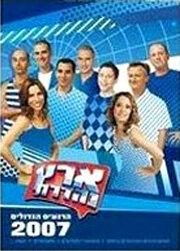 Удивительная страна (2003) полный фильм