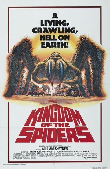 Смотреть онлайн Царство пауков