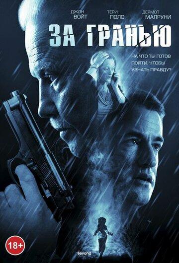 За гранью (2011) полный фильм онлайн
