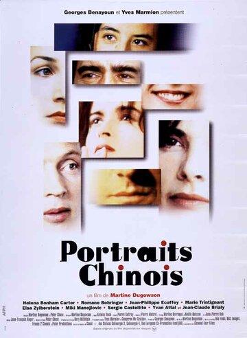 Китайский портрет (1996)