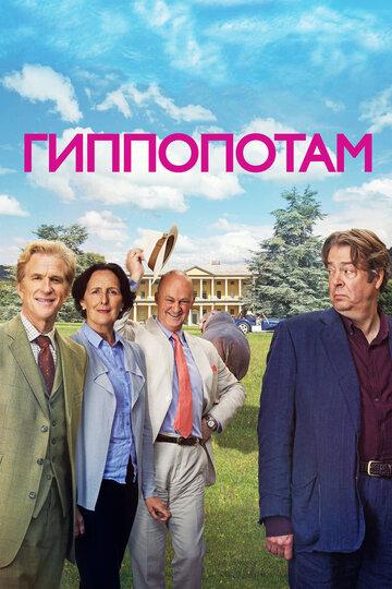 Гиппопотам (2017)