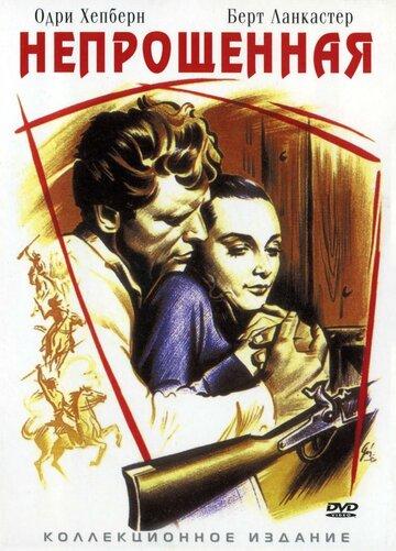 Непрощенная (1960)