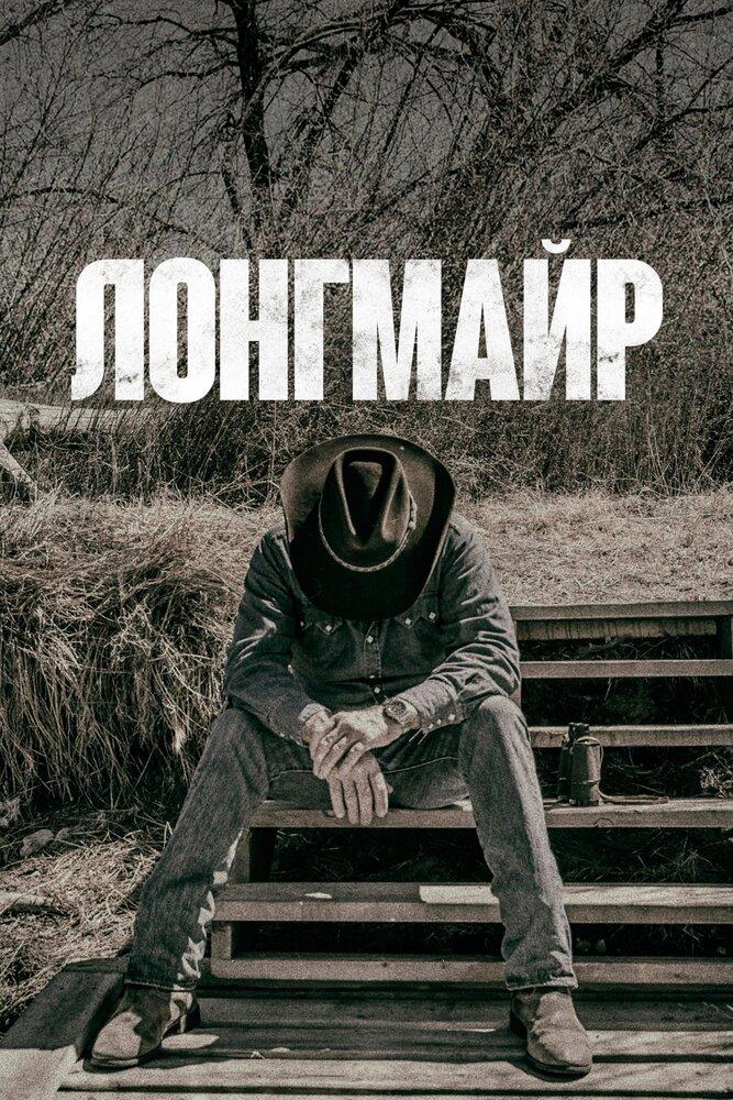 Лонгмайр 6 сезон 8 серия 2012