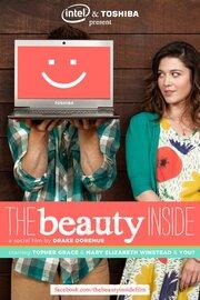 Смотреть онлайн Красота внутри