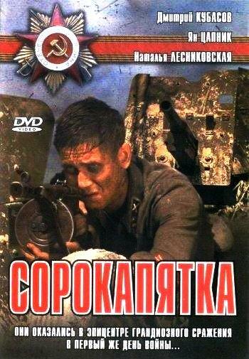 Фильм Сорокапятка