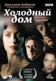 Холодный дом (2005)