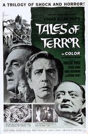 Истории ужасов (1962)