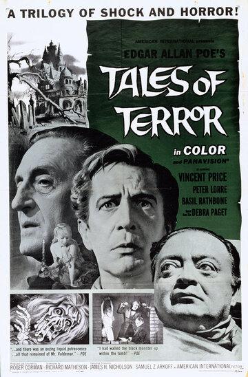скачать фильм Истории ужасов