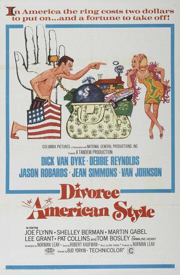 Развод по-американски (1967)