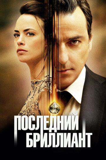 Последний бриллиант (2014)