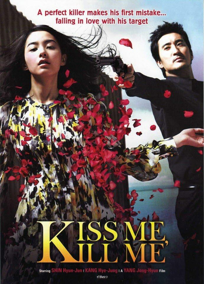 Фильмы Поцелуй и пристрели меня смотреть онлайн