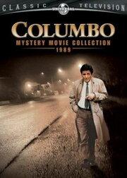 Коломбо идет на гильотину (1989)