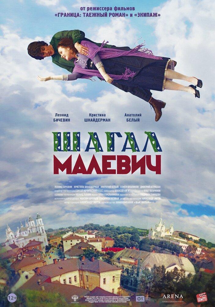 Шагал – Малевич смотреть онлайн