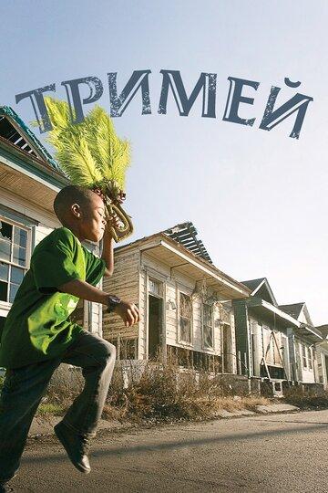 Тримей (2010) полный фильм онлайн