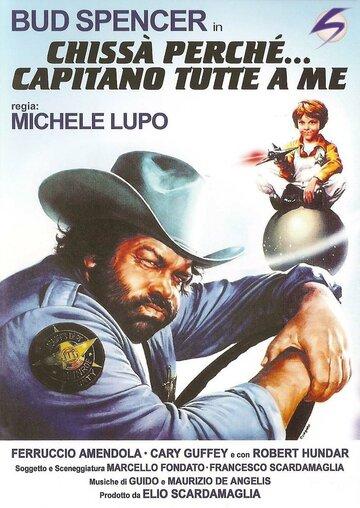 Почему...капитан выбрал меня? (1980)
