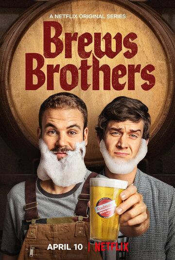Пивные братья (2020)