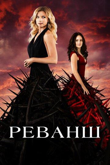 Месть 1,2,3 сезон (2011-2014) смотреть онлайн HD720p в хорошем качестве бесплатно