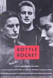 Бутылочная ракета (1994)