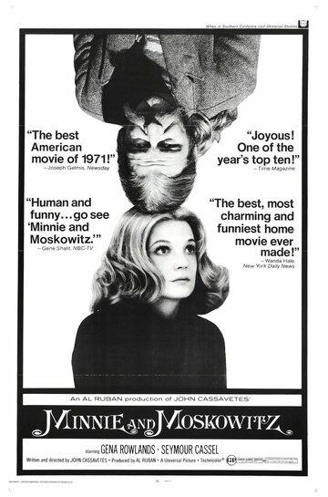 Минни и Московитц (1971)
