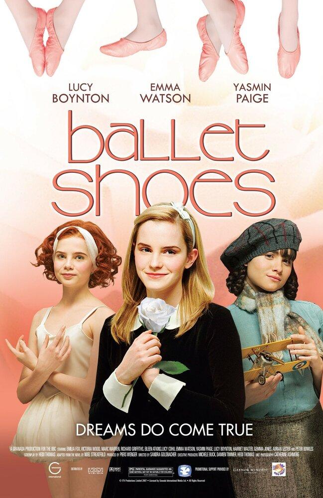 Балетные туфельки (ТВ)