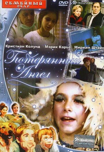 Потерянный Ангел (1999)