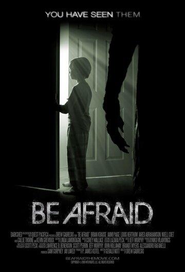 Бойся (2017)