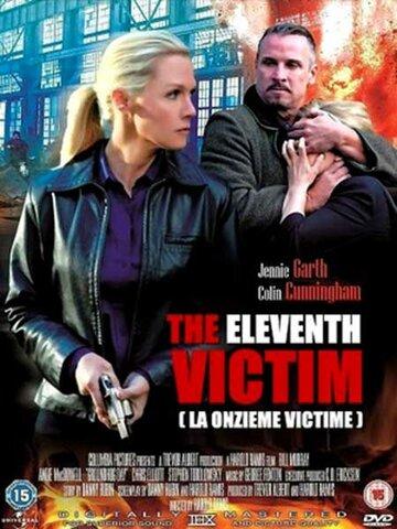 Одиннадцатая жертва / The Eleventh Victim (2012)
