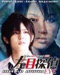 Левый глаз детектива (2009)