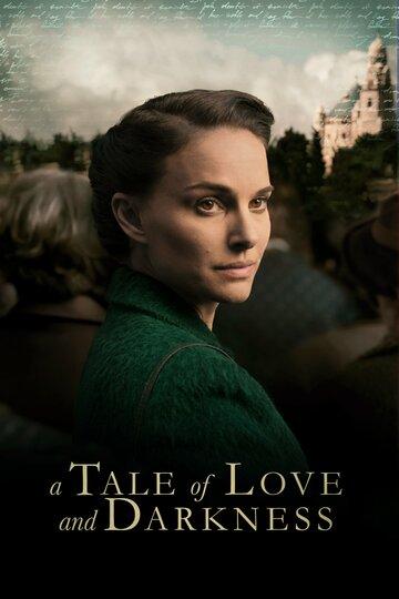 Фильм Повесть о любви и тьме