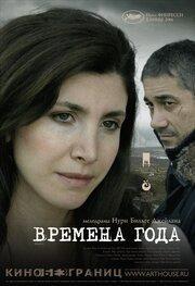 Времена года (2006)